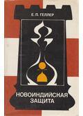 A vezérindiai védelem (orosz) - Geller, Jefim Petrovics