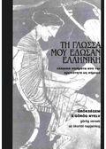 Örökségem a görög nyelv - Caruha Vangelió