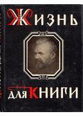 Egy élet a könyvekért (orosz) - Ivan Szitin