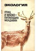 Moldávia madarainak és emlőseinek ökológiája (Экология птиц и млекопитающих Мо