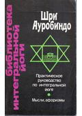 Gyakorlati útmutató az integrált jógához (orosz) - Sri Aurobindo