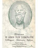 Szókratész tárgyalása (görög) - Platón