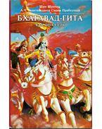 A Bhagavad-gítá úgy, ahogy van (orosz) - A. C. Bhaktivekanta Swami Prabhupáda