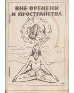 Az időn és a téren túl (orosz) - A. C. Bhaktivekanta Swami Prabhupáda