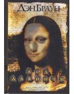 A Da Vinci-kód (orosz) - Dan Brown