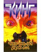 A Fekete Ház (orosz) - Stephen King, Peter Straub