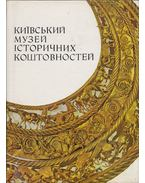 A Kijev Történelmi Kincsek Múzeuma (ukrán)