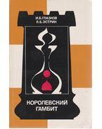 A királycsel (orosz) - Esztrin, Jakov, Glazkov, Igor