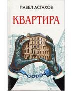 A lakás (orosz) - Pavel Asztahov