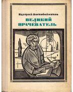 A nagy gyógyító (orosz) - Valerij Voszkobojnikov