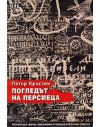 A perzsák megjelenése (bolgár) - Petr Krisztev