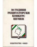 A shumeni szavalóverseny 30 éve 1969-1999 (bolgár)