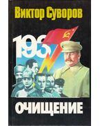 A tisztogatás (orosz) - Viktor Szuvorov