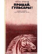 A versenyló halála (orosz) - Csingiz Ajtmatov