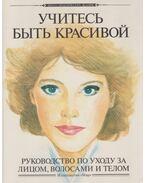 Varázsolja széppé magát! (orosz) - Abilsziitov, A. G.