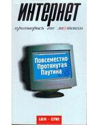 Blöffölni pedig tudni kell - Internet (orosz) - Ainsley, Robert