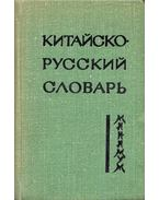 Kínai-orosz szókincs minimum (orosz) - Alekszandr Kotov