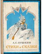 Versek és mesék (orosz) - Alekszandr Puskin