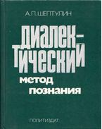 A megismerés dialektikus módszere (orosz) - Alekszandr Septulin
