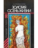 Arany ősz élet (orosz) - Alekszandr Trankvillitati