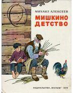 Miskin gyermekkora (orosz) - Alekszejev, Mihail