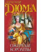 A királyné nyakéke (OROSZ) - Alexandre Dumas