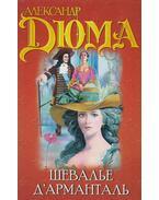 D'Harmental lovag (orosz) - Alexandre Dumas