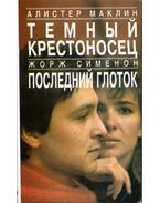 A sötét keresztes / Az utolsó korty (orosz) - Alistair MacLean, Georges Simenon
