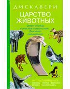 Állatok királysága (orosz) - Barbara Taylor, Steve Pollock