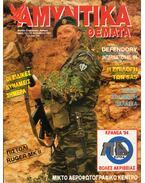 Amyntika Themata 1994 September