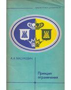 A korlátozás elve (orosz) - Anatolij Macukevics