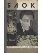 Alekszandr Blok (orosz) - Andrej Turkov