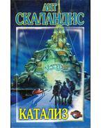 Katalízis (orosz) - Ant Szkalandisz
