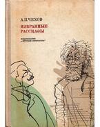 Válogatott elbeszélések (orosz) - Anton Pavlovics Csehov