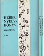 Héber nyelvkönyv kezdőknek I-II. - Arieh Lifschitz, Sara Yakubovski