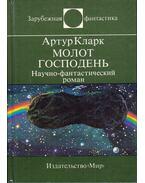 Isten pörölye (orosz) - Arthur C. Clarke
