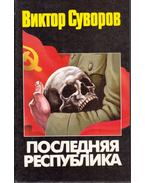 Az utolsó köztársaság (orosz) - Viktor Szuvorov