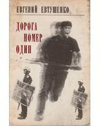 Az egyes számú út (orosz) - Jevtusenko, Jevgenyij