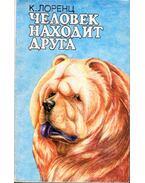 Ember és kutya (orosz) - Konrad Lorenz