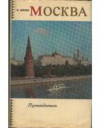 Mockba - Мячин, И