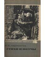 Стихи и лоэмы - Lermontov, Mihail