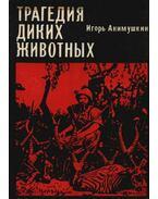 A vadállatok tragédiája (orosz) - Akimuskin, Igor