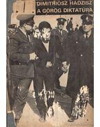 A görög diktatúra - Hadzisz, Dimitriosz
