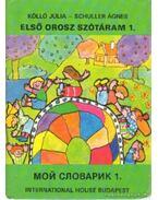 Első orosz szótáram 1. - Köllő Júlia, Schuller Ágnes