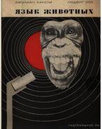 Az állatok nyelve (Язык животных) - Huxley, Julian, Koch, Ludwig