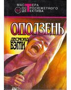 Földcsuszamlás / The Golden Keel (orosz) - Bagley, Desmond