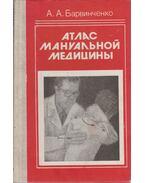 A manuális medicina atlasza (orosz) - Barvincsenko, A. A.