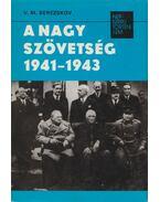 A nagy szövetség 1941-1943 - Berezskov, V. M.