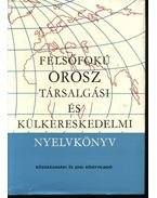 Felsőfokú orosz társalgási és külkereskedelmi nyelvkönyv - Bokor Rezsőné, Suara Róbert