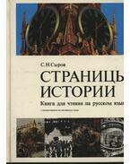 Страницы Истории - Szirov, Sz.